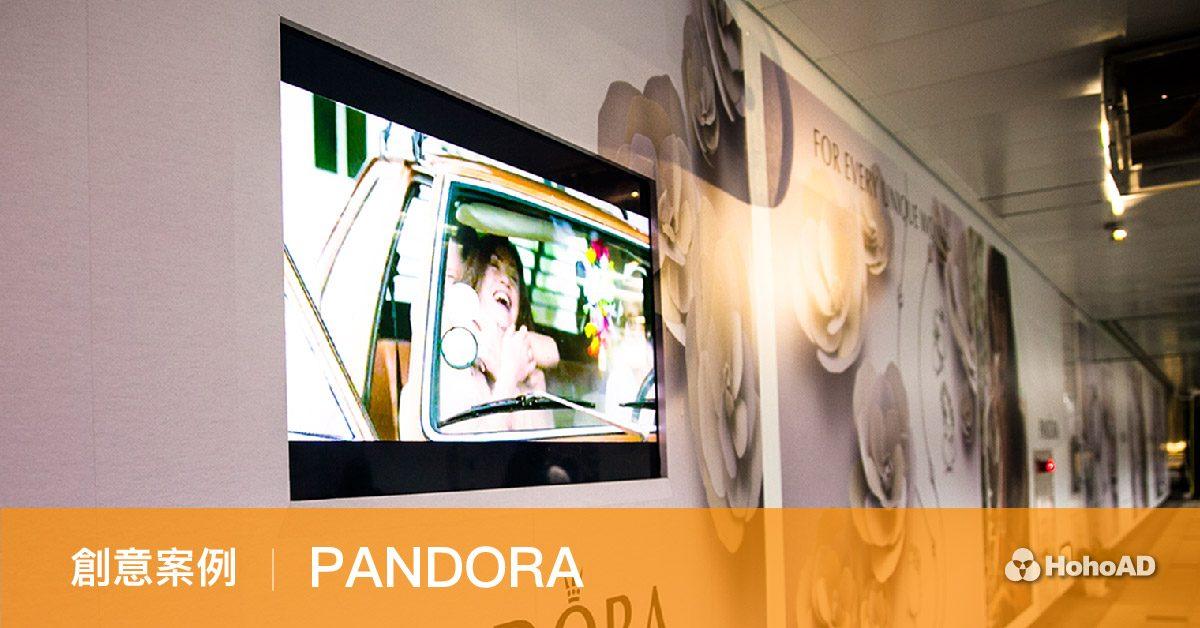 PANDORA 捷運壁貼廣告