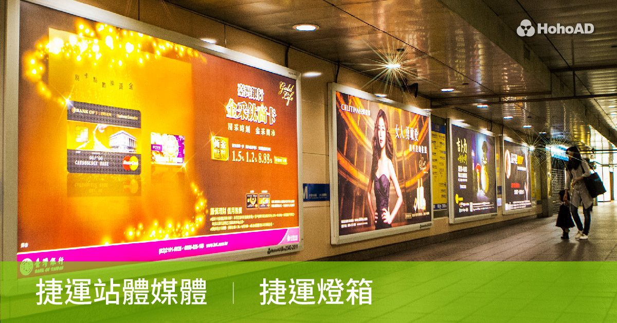 捷運燈箱 合和國際
