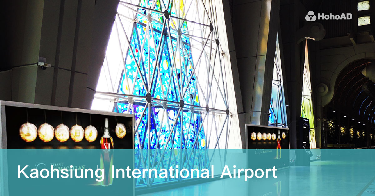 Kaohsiung International Airport | Airport Advertising