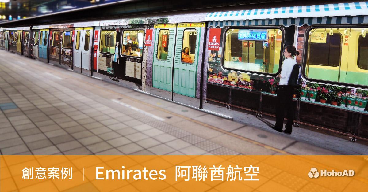 Emirates阿聯酋彩繪列車