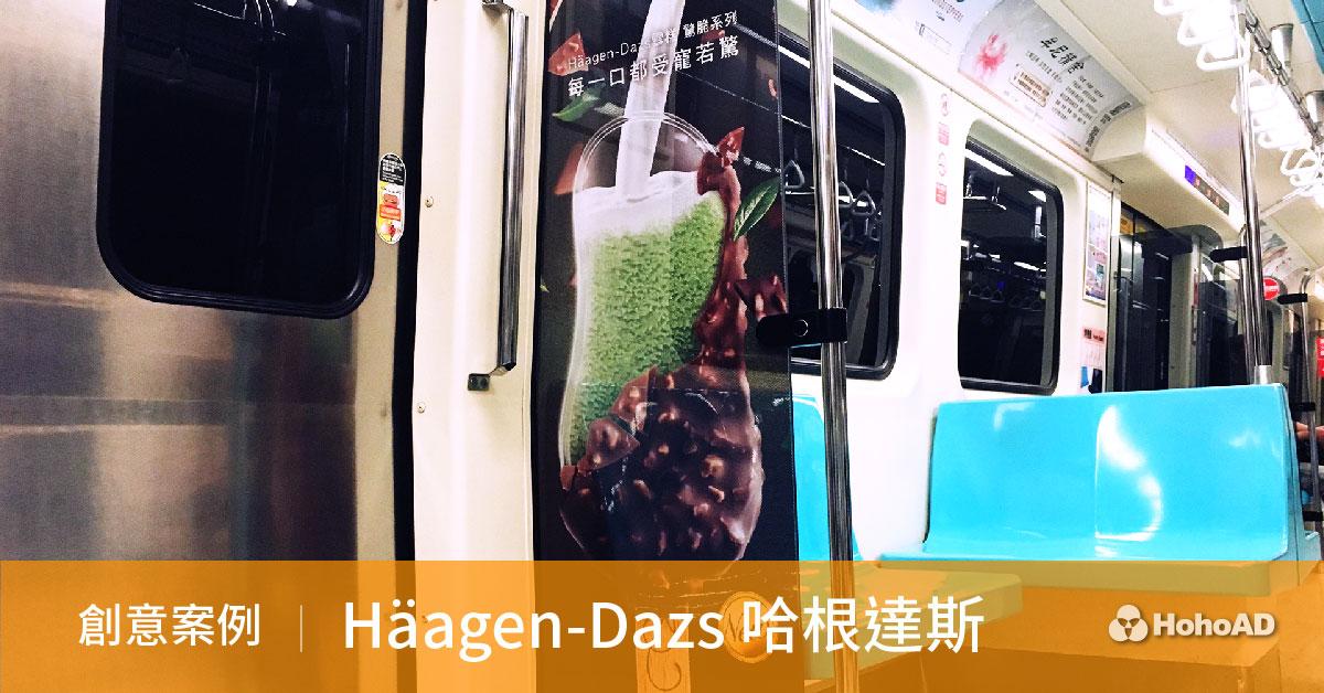 哈根達斯 Häagen-Dazs 驚脆系列雪糕 捷運車廂隔板貼廣告