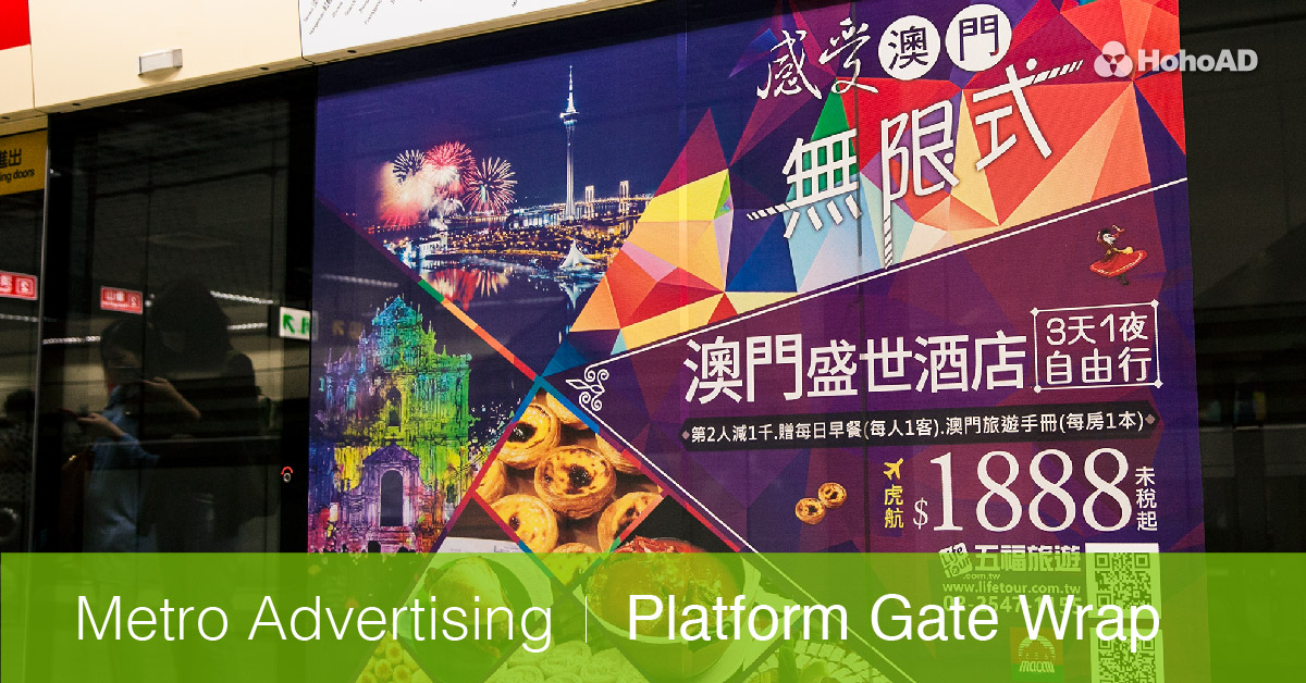 Metro Advertising - Platform Gate Wrap