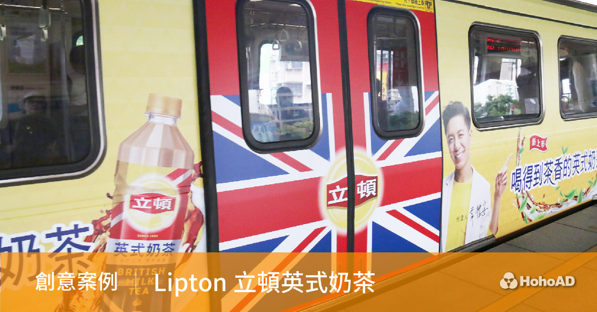 lipton case study Since lipton ice tea entered the uk market in 2005, the brand has continued to grow awareness and penetration and dominates 80% of the uk ice tea.