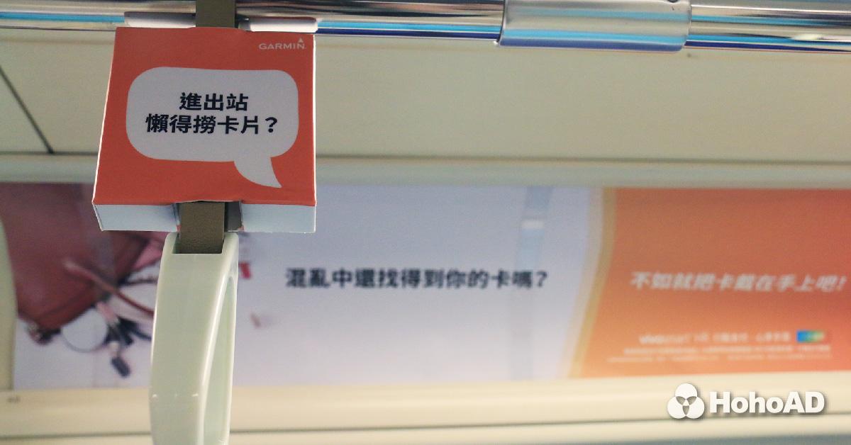 Garmin 台灣航電捷運車廂廣告