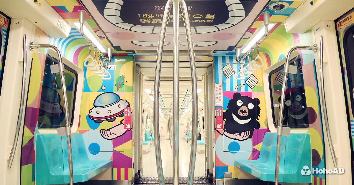 結合插畫的吸睛捷運廣告|合和國際 HohoAD