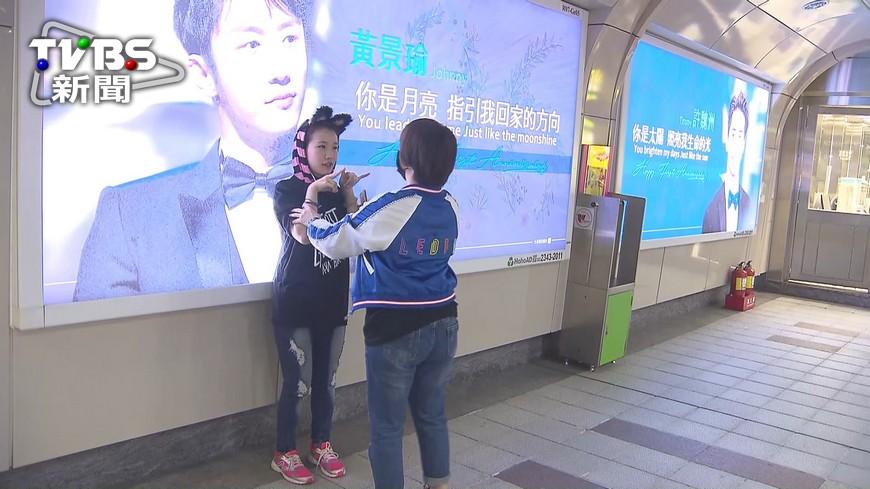【TVBS】偶像排場不能輸!粉絲集資40萬 租捷運燈箱|信義安和站
