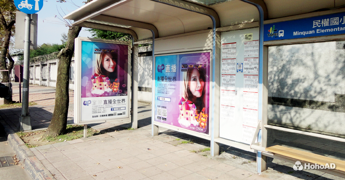 UP直播撒銀彈!攻下大台北捷運、公車、街道家具(候車亭)廣告版位!|合和國際 HohoAD