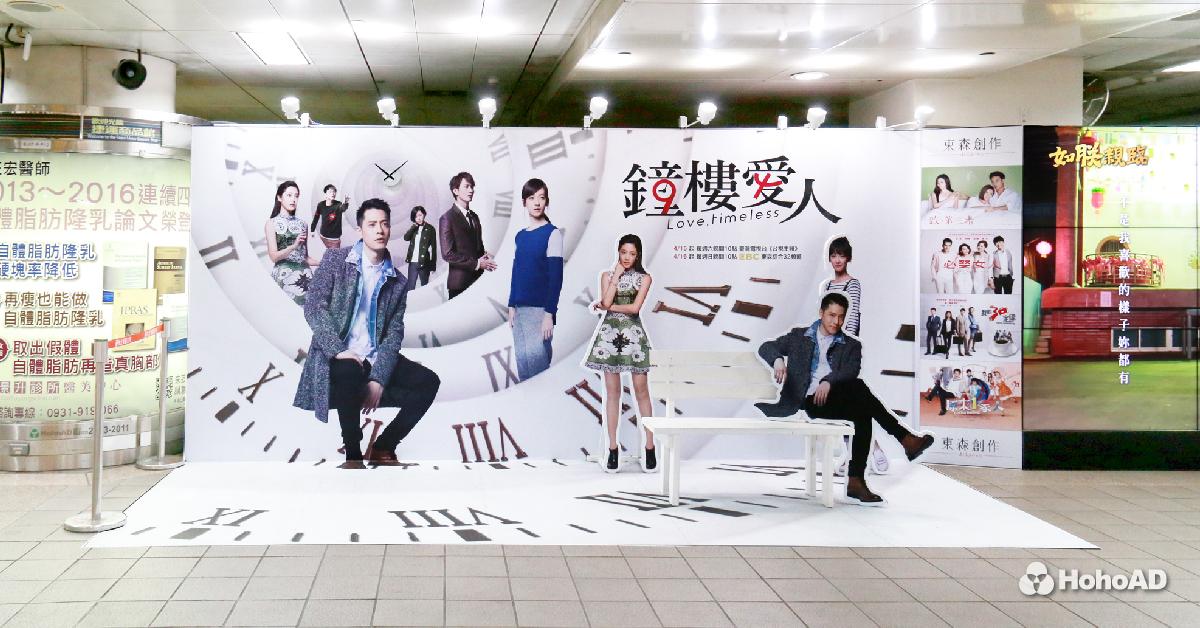 偶像劇《鐘樓愛人》在捷運台北車站的創意廣告吸引大批粉絲朝聖。|合和國際 HohoAD