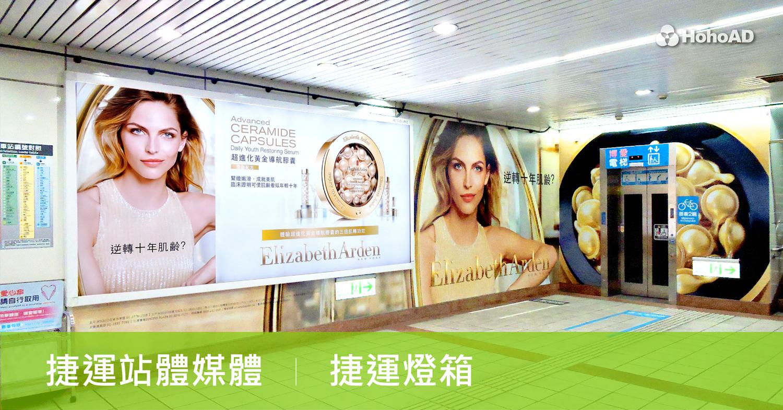 捷運廣告燈箱|合和國際 HohoAd